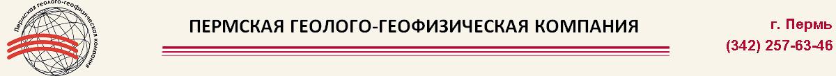 """ООО """"ПГГК"""""""